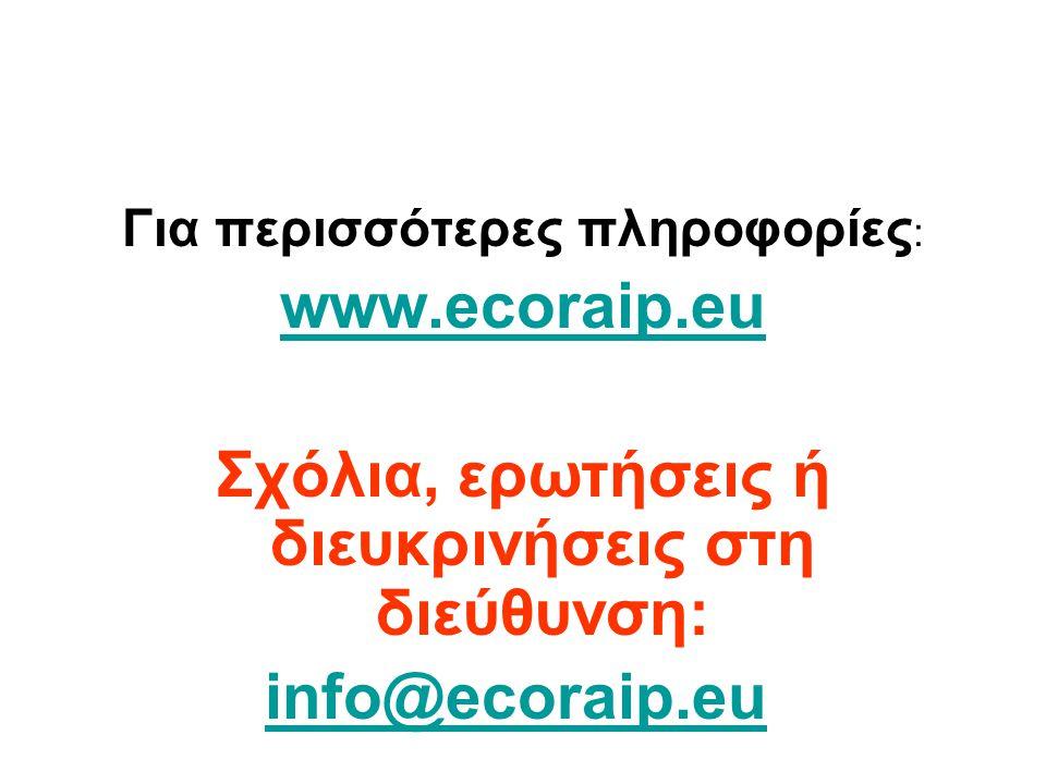 Για περισσότερες πληροφορίες : www.ecoraip.eu Σχόλια, ερωτήσεις ή διευκρινήσεις στη διεύθυνση: info@ecoraip.eu