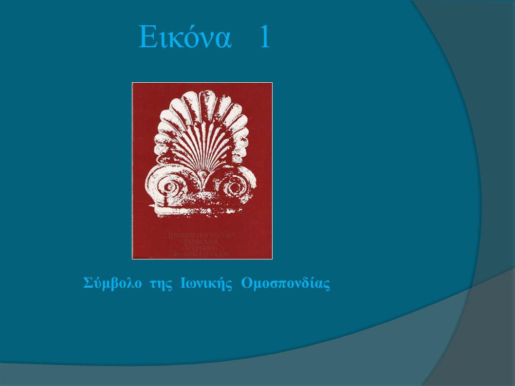 Εικόνα 1 Σύμβολο της Ιωνικής Ομοσπονδίας