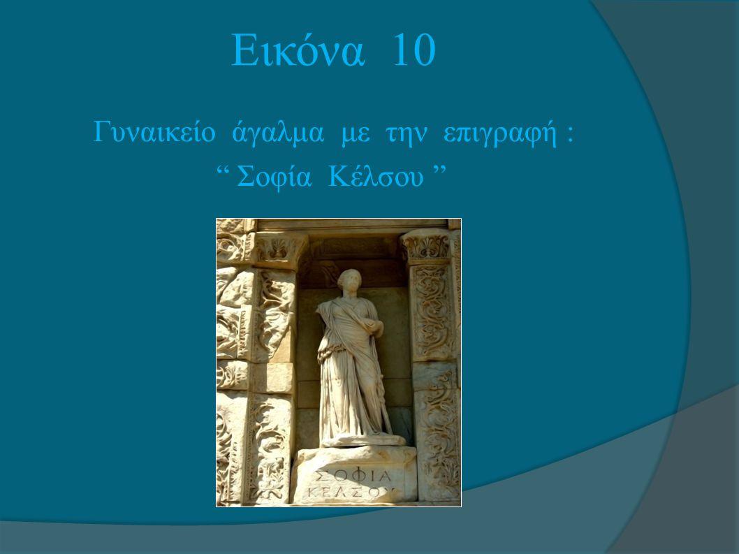 """Εικόνα 10 Γυναικείο άγαλμα με την επιγραφή : """" Σοφία Κέλσου """""""