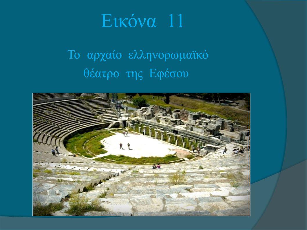 Εικόνα 11 Το αρχαίο ελληνορωμαϊκό θέατρο της Εφέσου