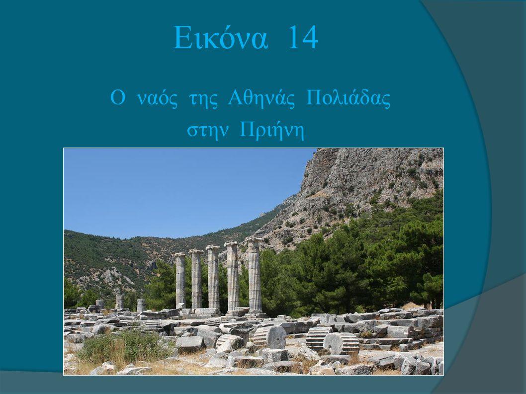 Εικόνα 14 Ο ναός της Αθηνάς Πολιάδας στην Πριήνη