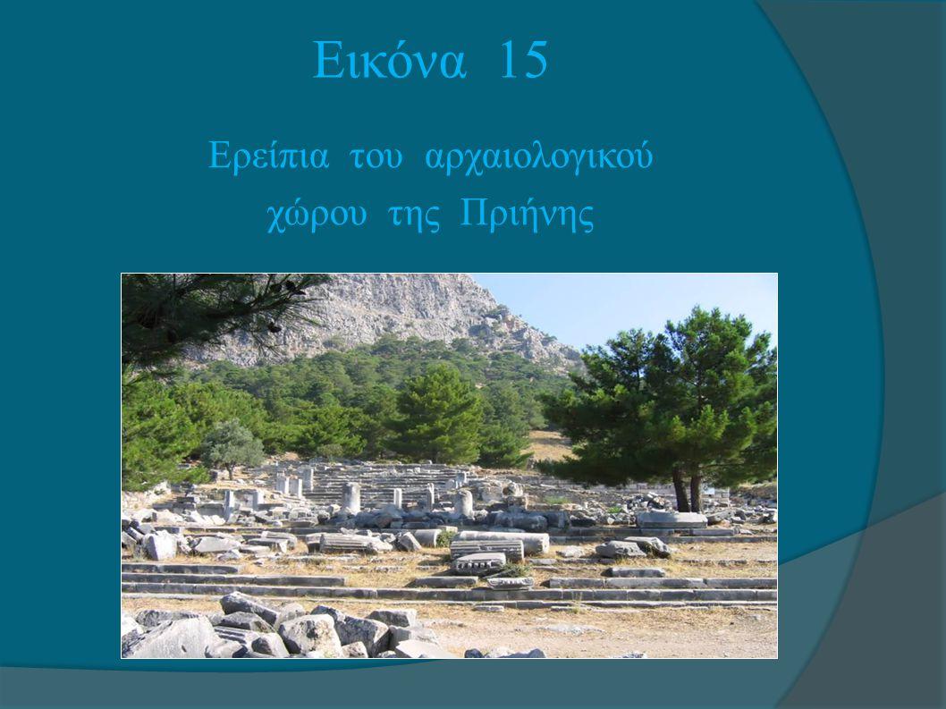 Εικόνα 15 Ερείπια του αρχαιολογικού χώρου της Πριήνης