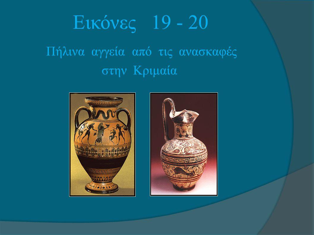 Εικόνες 19 - 20 Πήλινα αγγεία από τις ανασκαφές στην Κριμαία