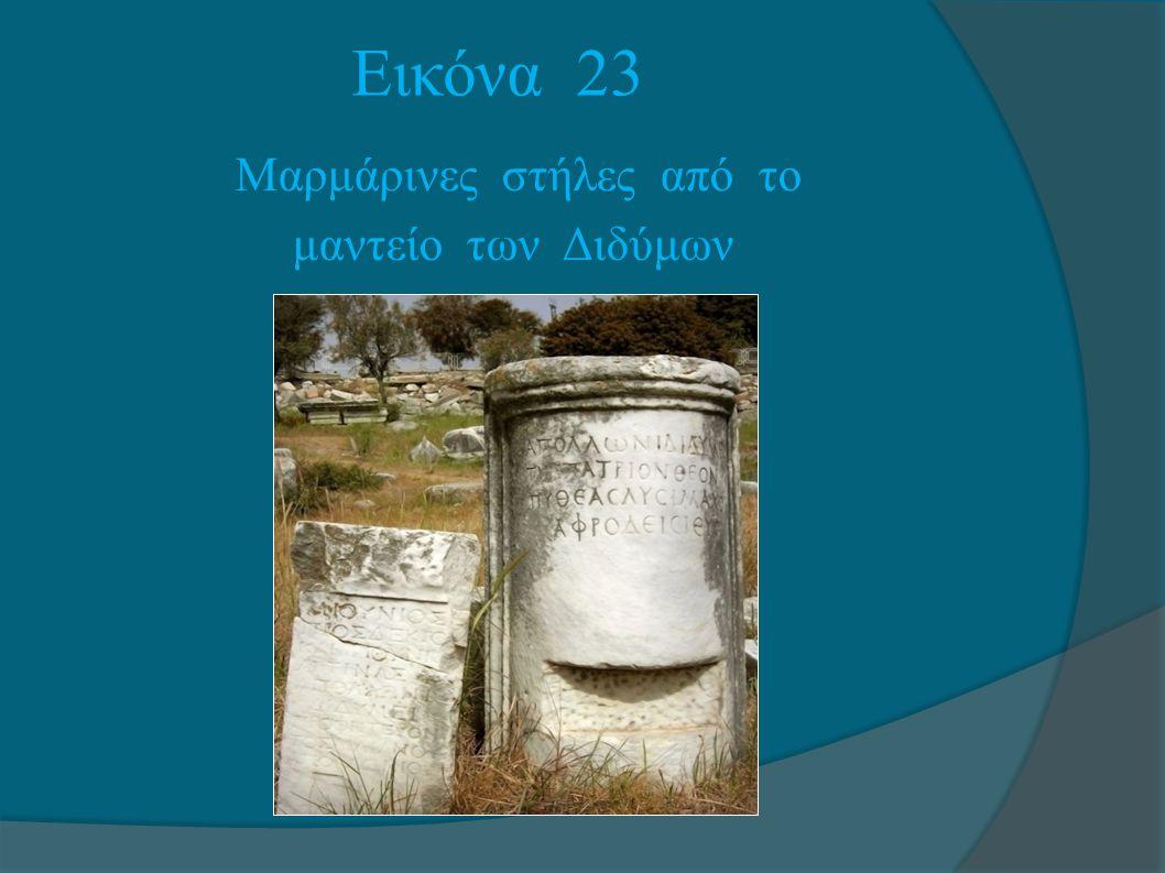 Εικόνα 23 Μαρμάρινες στήλες από το μαντείο των Διδύμων