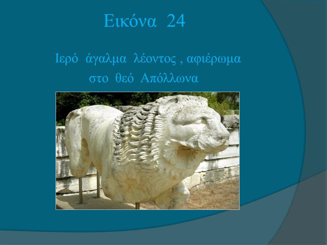 Εικόνα 24 Ιερό άγαλμα λέοντος, αφιέρωμα στο θεό Απόλλωνα