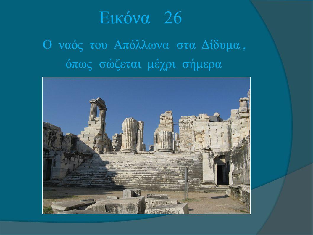 Εικόνα 26 Ο ναός του Απόλλωνα στα Δίδυμα, όπως σώζεται μέχρι σήμερα