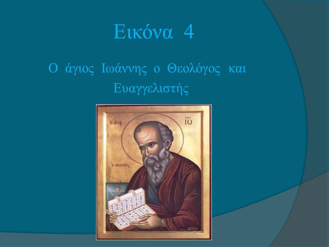 Εικόνα 4 Ο άγιος Ιωάννης ο Θεολόγος και Ευαγγελιστής