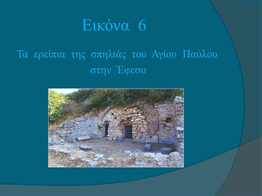 Εικόνα 6 Τα ερείπια της σπηλιάς του Αγίου Παύλου στην Έφεσο