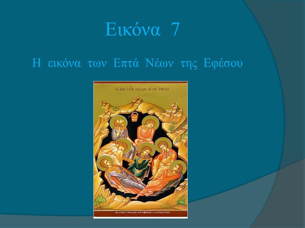 Εικόνα 8 Προτομή του Μιθριδάτη ΣΤ΄ του Ευπάτορα ( 120 – 63 π.Χ )