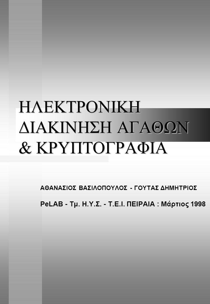 ΕΞΟΔΟΣ ΕΦΑΡΜΟΓΗΣ CLIENT ΓΙΑ ΕΜΦΑΝΙΣΗ RECORD