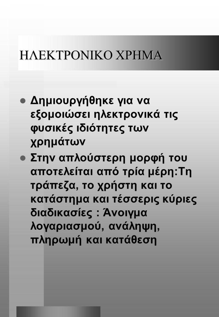 ΟΛΟΚΛΗΡΩΜΕΝΑ ΣΥΣΤΗΜΑΤΑ  PGP (PRETTY GOOD PRIVACY)  KERBEROS  STEGANOGRAPHY