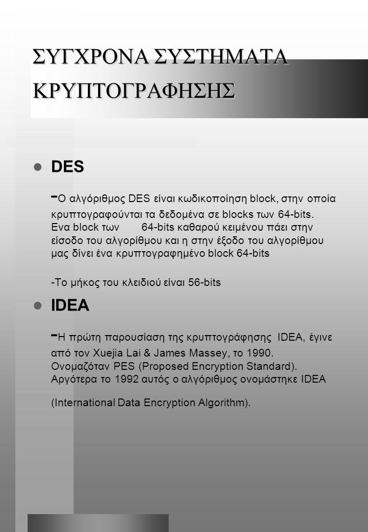 ΣΥΓΧΡΟΝΑ ΣΥΣΤΗΜΑΤΑ ΚΡΥΠΤΟΓΡΑΦΗΣΗΣ  DES - Ο αλγόριθμος DES είναι κωδικοποίηση block, στην οποία κρυπτογραφούνται τα δεδομένα σε blocks των 64-bits.