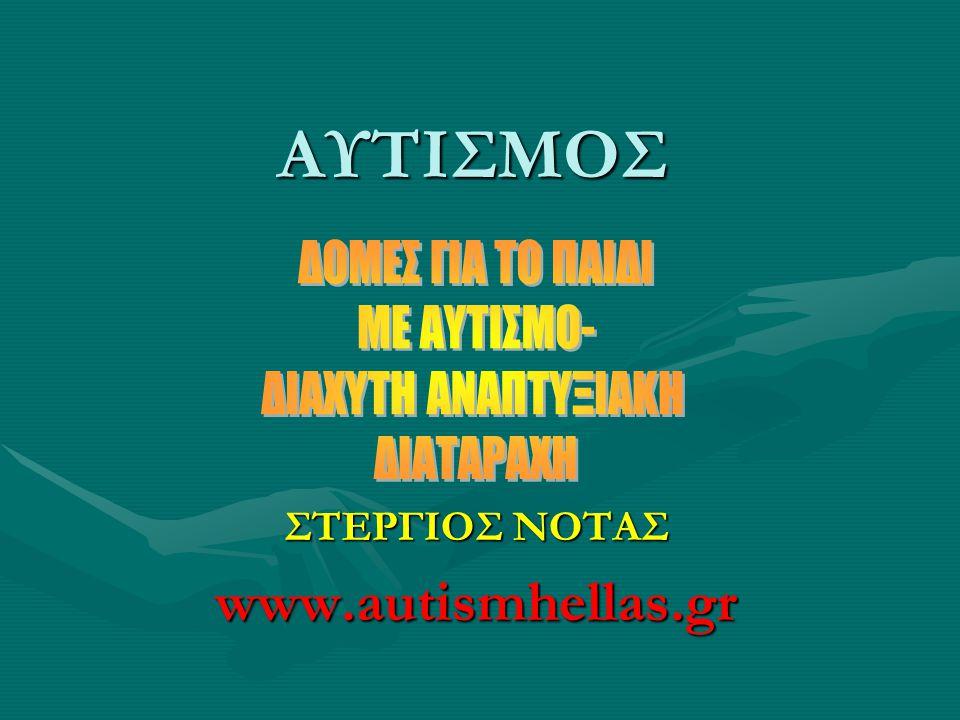 ΑΥΤΙΣΜΟΣ ΣΤΕΡΓΙΟΣ ΝΟΤΑΣ www.autismhellas.gr