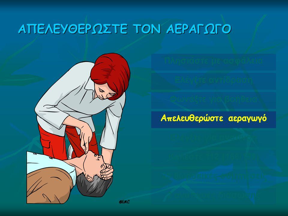 ΑΠΕΛΕΥΘΕΡΩΣΤΕ TON ΑΕΡΑΓΩΓΟ Πλησιάστε με ασφάλεια Ελέγξτε αντίδραση Φωνάξτε για βοήθεια Απελευθερώστε αεραγωγό Ελέγξτε για αναπνοή Καλέστε 112 (166/199