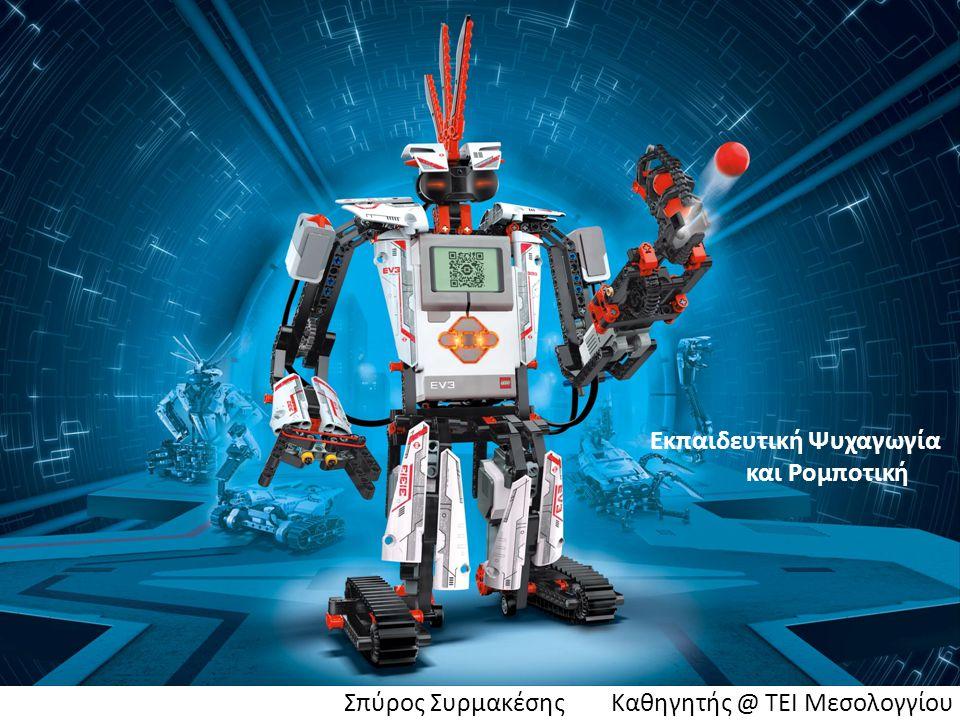 Εκπαιδευτική Ψυχαγωγία και Ρομποτική Σπύρος Συρμακέσης Καθηγητής @ ΤΕΙ Μεσολογγίου