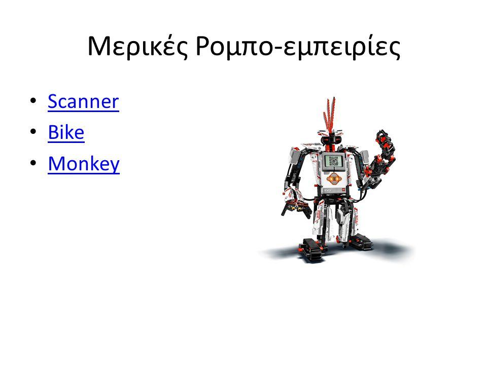 Μερικές Ρομπο-εμπειρίες • Scanner Scanner • Bike Bike • Monkey Monkey