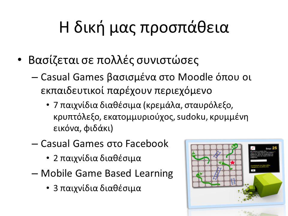 Η δική μας προσπάθεια • Βασίζεται σε πολλές συνιστώσες – Casual Games βασισμένα στο Moodle όπου οι εκπαιδευτικοί παρέχουν περιεχόμενο • 7 παιχνίδια δι