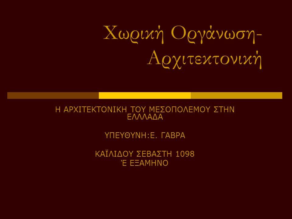 ΙΣΤΟΡΙΚΑ: Η Αθήνα το 1930 και η αρχιτεκτονική της, μέχρι τις πρώτες δεκαετίες του 1900 παρουσιάζει μία «ρυθμολογική συνέπεια».