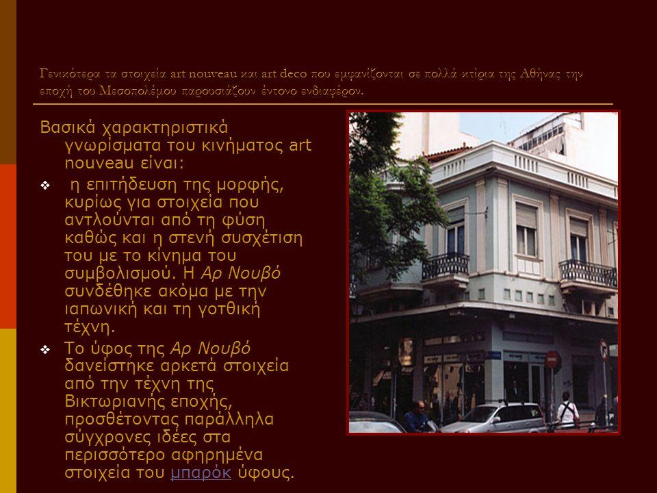 Γενικότερα τα στοιχεία art nouveau και art deco που εμφανίζονται σε πολλά κτίρια της Αθήνας την εποχή του Μεσοπολέμου παρουσιάζουν έντονο ενδιαφέρον.