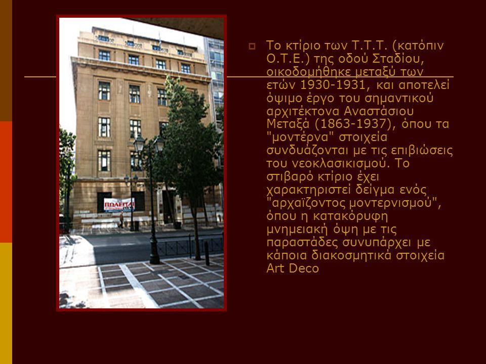 Το κτίριο των Τ.Τ.Τ. (κατόπιν Ο.Τ.Ε.) της οδού Σταδίου, οικοδομήθηκε μεταξύ των ετών 1930-1931, και αποτελεί όψιμο έργο του σημαντικού αρχιτέκτονα Α