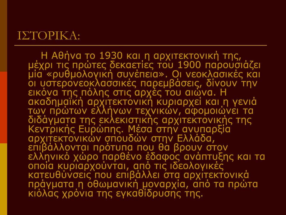 Ήδη από το πρώτο πολεοδομικό σχέδιο της Αθήνας από τους Κλεάνθη και Shaubert το 1833, καθώς και από την παραλλαγή του, από τον Klenze ένα χρόνο αργότερα, το νεοκλασικό πρόσωπο της πρωτεύουσας αποτέλεσε τη βάση για τη μετέπειτα εξέλιξη, όχι μόνο της Αθήνας, αλλά και των μεγάλων ελληνικών πόλεων.