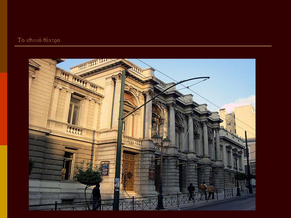 Ακριβώς αυτή την εποχή δρουν στην Ελλάδα, σημαντικοί αρχιτέκτονες, οι οποίοι θα αποτελέσουν την πρώτη τάξη των δημιουργών.