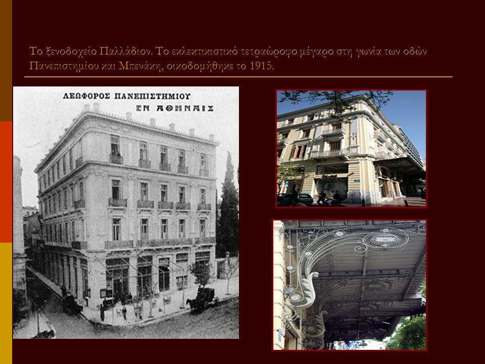 Το ξενοδοχείο Παλλάδιον. Το εκλεκτικιστικό τετραώροφο μέγαρο στη γωνία των οδών Πανεπιστημίου και Μπενάκη, οικοδομήθηκε το 1915.