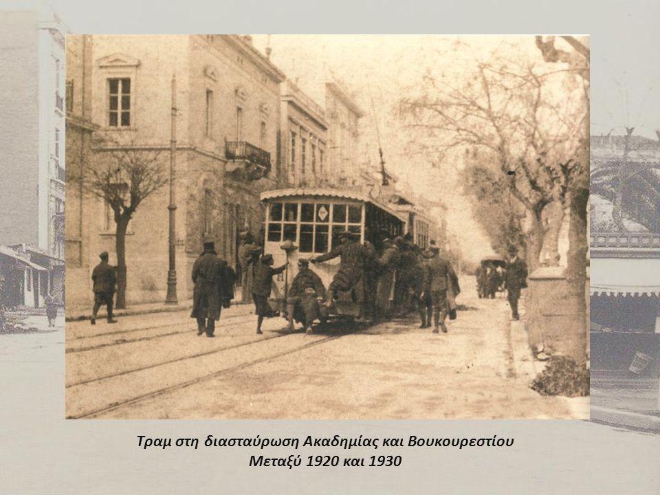 Τραμ στη διασταύρωση Ακαδημίας και Βουκουρεστίου Μεταξύ 1920 και 1930