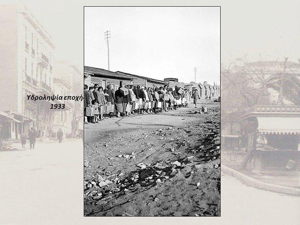 Υδροληψία εποχής, 1933
