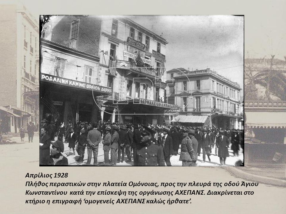 Απρίλιος 1928 Πλήθος περαστικών στην πλατεία Ομόνοιας, προς την πλευρά της οδού Άγιου Κωνσταντίνου κατά την επίσκεψη της οργάνωσης ΑΧΕΠΑΝΣ.