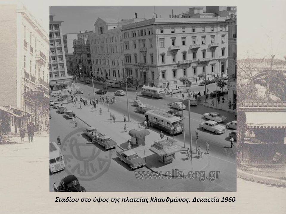 Σταδίου στο ύψος της πλατείας Κλαυθμώνος. Δεκαετία 1960