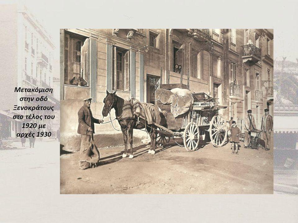 Μετακόμιση στην οδό Ξενοκράτους στο τέλος του 1920 με αρχές 1930