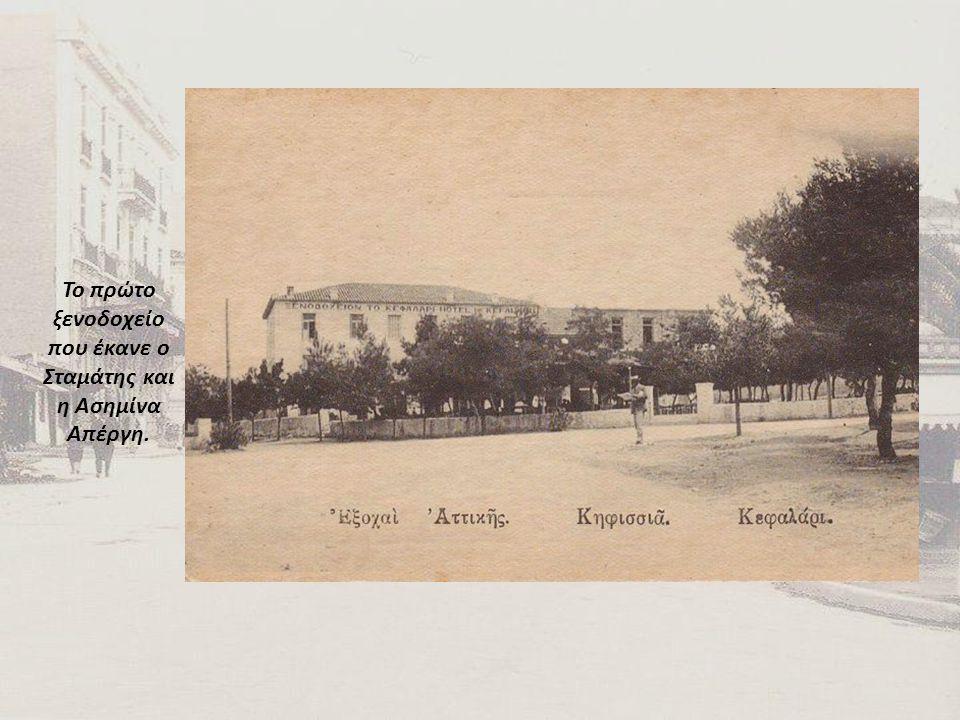 Το πρώτο ξενοδοχείο που έκανε ο Σταμάτης και η Ασημίνα Απέργη.