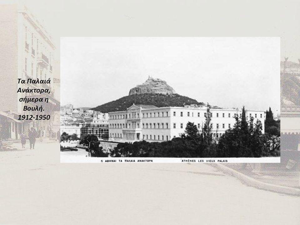 Καλλιθέα 1930: Όψη της λεωφόρου Θησέως με τις γραμμές των τραμ