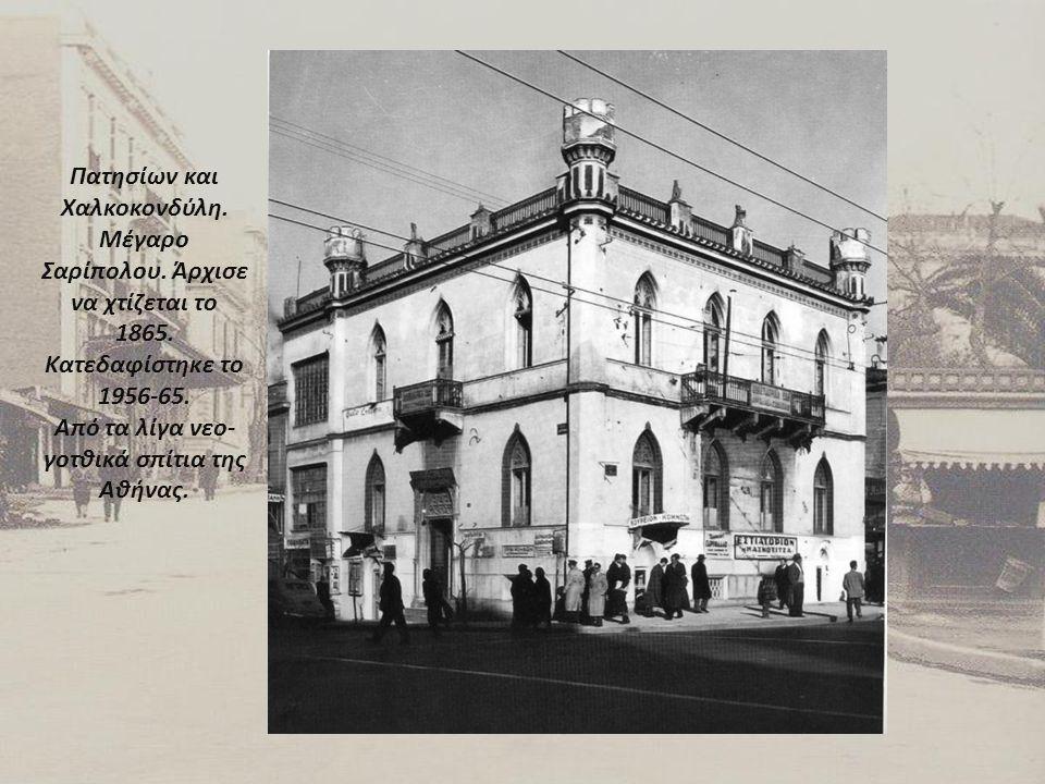 Πατησίων και Χαλκοκονδύλη.Μέγαρο Σαρίπολου. Άρχισε να χτίζεται το 1865.