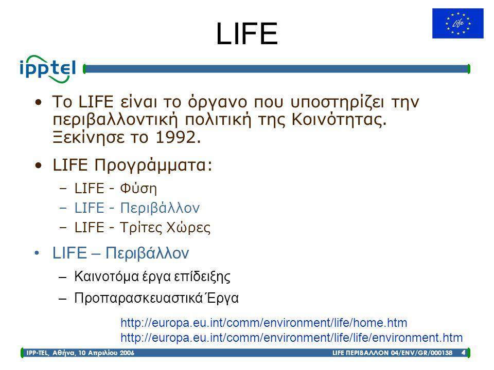 IPP-TEL, Αθήνα, 10 Απριλίου 2006 LIFE ΠΕΡΙΒΑΛΛΟΝ 04/ENV/GR/000138 4 LIFE •To LIFE είναι το όργανο που υποστηρίζει την περιβαλλοντική πολιτική της Κοιν