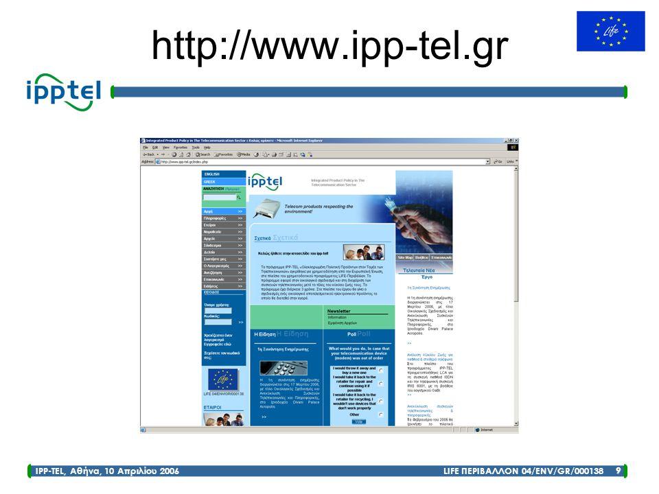 IPP-TEL, Αθήνα, 10 Απριλίου 2006 LIFE ΠΕΡΙΒΑΛΛΟΝ 04/ENV/GR/000138 9 http://www.ipp-tel.gr