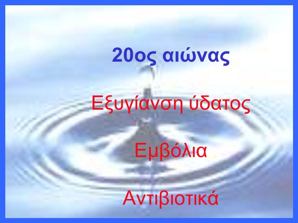 20ος αιώνας Eξυγίανση ύδατος Eμβόλια Aντιβιοτικά