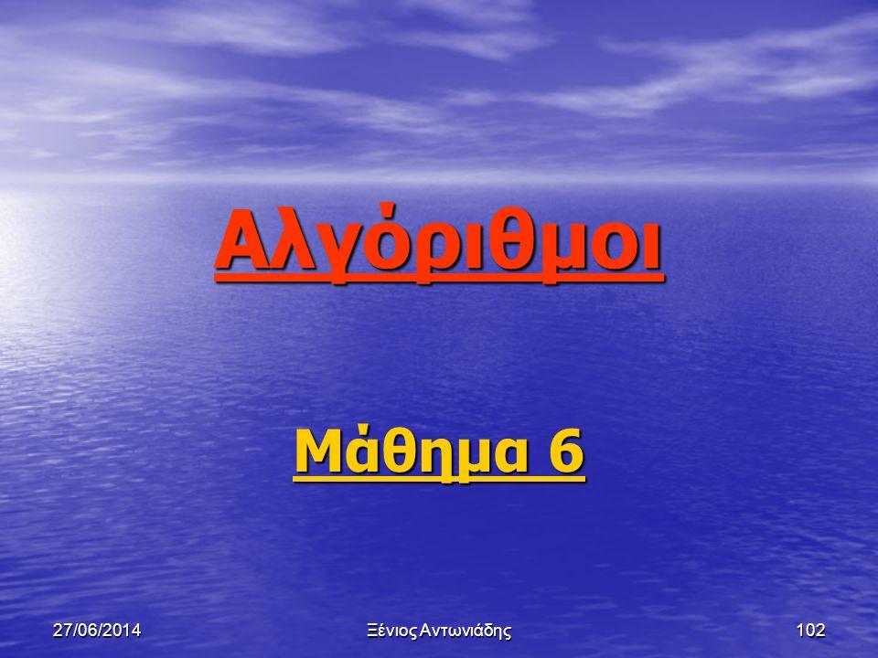 27/06/2014Ξένιος Αντωνιάδης101 Άσκηση 5 • Ένας αλγόριθμος ζητά από τον χρήστη να του δώσει δύο αριθμούς. Στην συνέχεια διαβάζει τους δύο αριθμούς και
