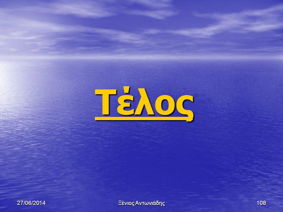 27/06/2014Ξένιος Αντωνιάδης107 Αρχή διάβασε ν Ι < ν Print Δύναμη Τέλος Ψευδή Αληθή Δύναμη ← 2 Ι←1Ι←1 Δύναμη ← Δύναμη*2 Ι ← Ι+1 ΕίσοδοςΈξοδος 38