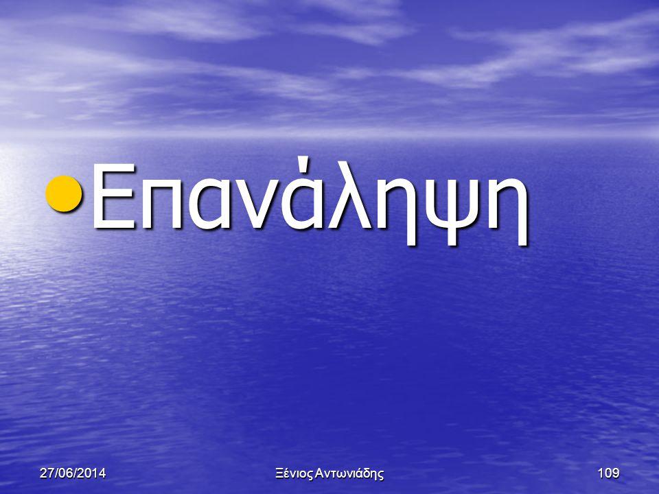 27/06/2014Ξένιος Αντωνιάδης108 Τέλος
