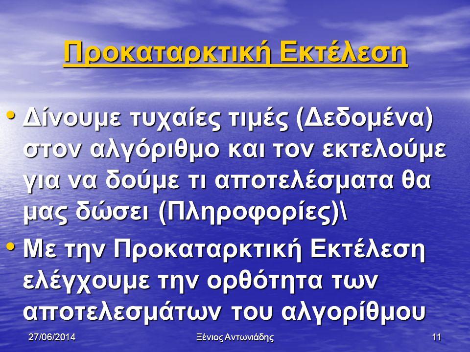 27/06/2014Ξένιος Αντωνιάδης10 Αρχή Διάβασε number1 Διάβασε number2 Total  number1+ number2 Τύπωσε Total Τέλος