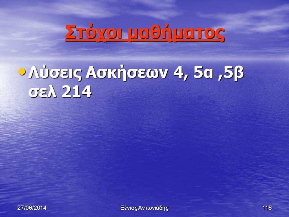 27/06/2014Ξένιος Αντωνιάδης115 Αλγόριθμοι Μάθημα 3