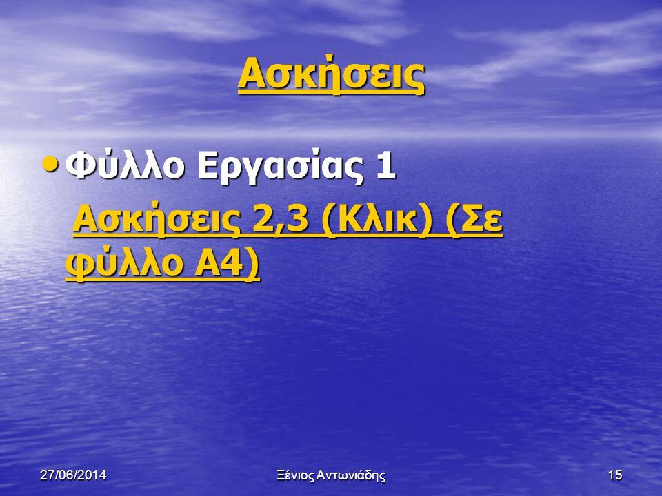 27/06/2014Ξένιος Αντωνιάδης14 Αρχή Διάβασε number1 Διάβασε number2 Total  number1+ number2 Τύπωσε Total Τέλος