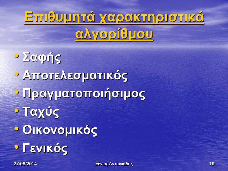 27/06/2014Ξένιος Αντωνιάδης18 Στόχοι μαθήματος  Επιθυμητά χαρακτηριστικά αλγορίθμου  Ασκήσεις