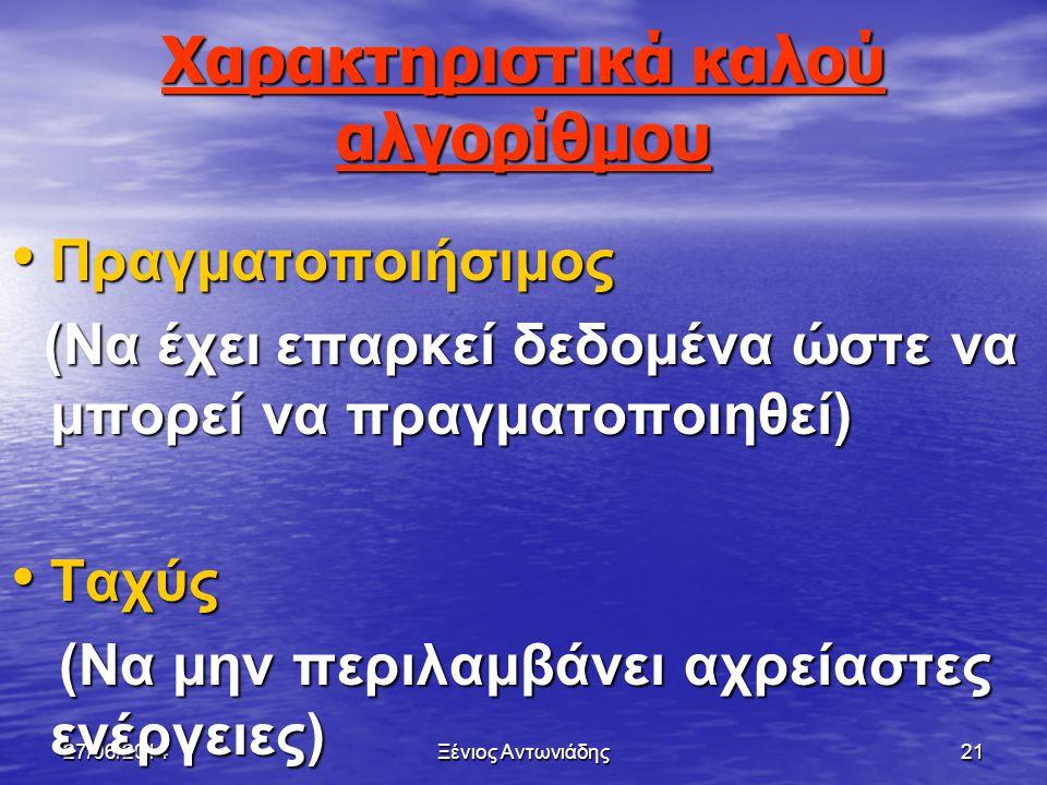 27/06/2014Ξένιος Αντωνιάδης20 Χαρακτηριστικά καλού αλγορίθμου  Σαφήνεια (λέξεις, ορθογραφία, σχήματα) (λέξεις, ορθογραφία, σχήματα)  Αποτελεσματικός