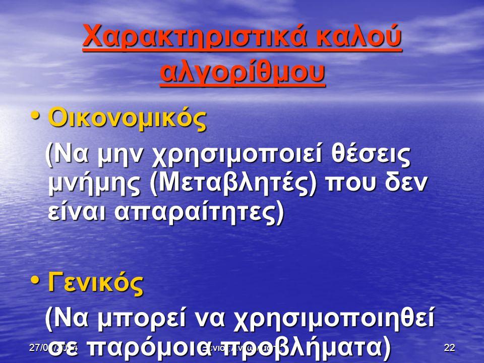 27/06/2014Ξένιος Αντωνιάδης21 Χαρακτηριστικά καλού αλγορίθμου • Πραγματοποιήσιμος (Να έχει επαρκεί δεδομένα ώστε να μπορεί να πραγματοποιηθεί) (Να έχε