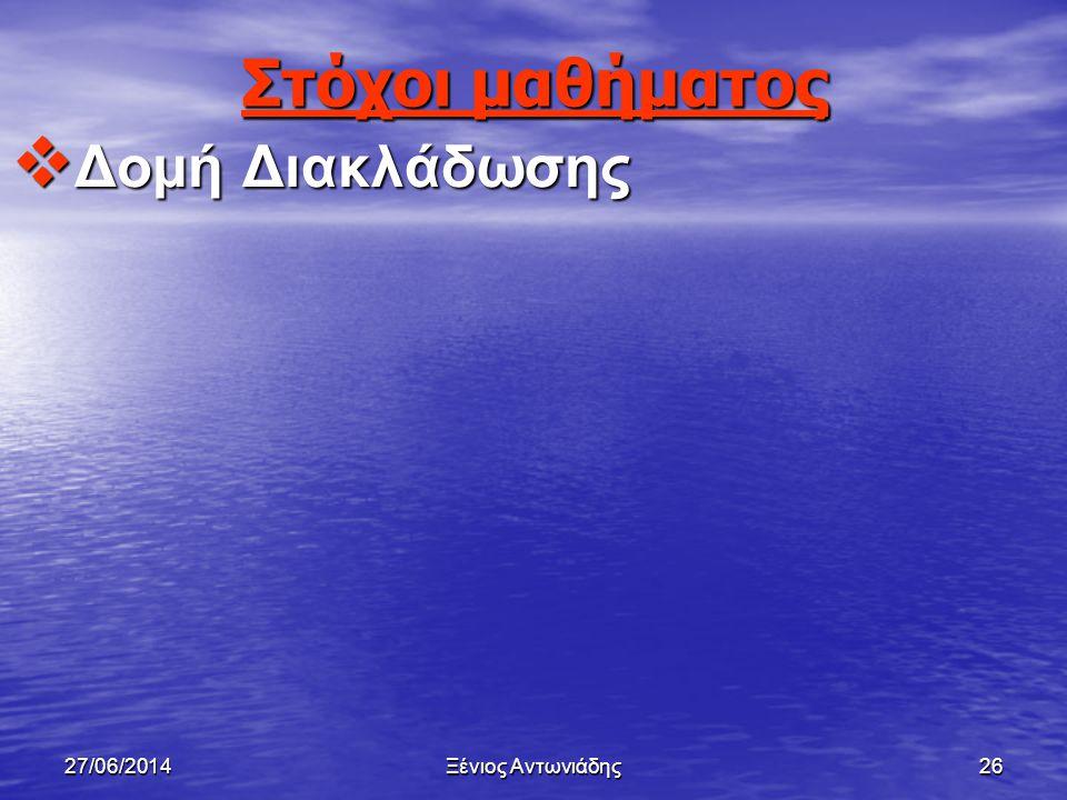 Ξένιος Αντωνιάδης2527/06/2014 Εισαγωγή στον Προγραμματισμό Αλγόριθμοι Μάθημα 3