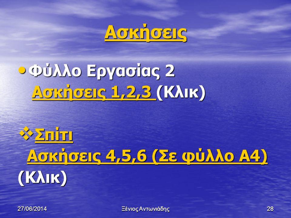 27/06/2014Ξένιος Αντωνιάδης27 Συνδέσου (Κλικ) Δομή Διακλάδωσης Δομή Διακλάδωσης Δομή Διακλάδωσης