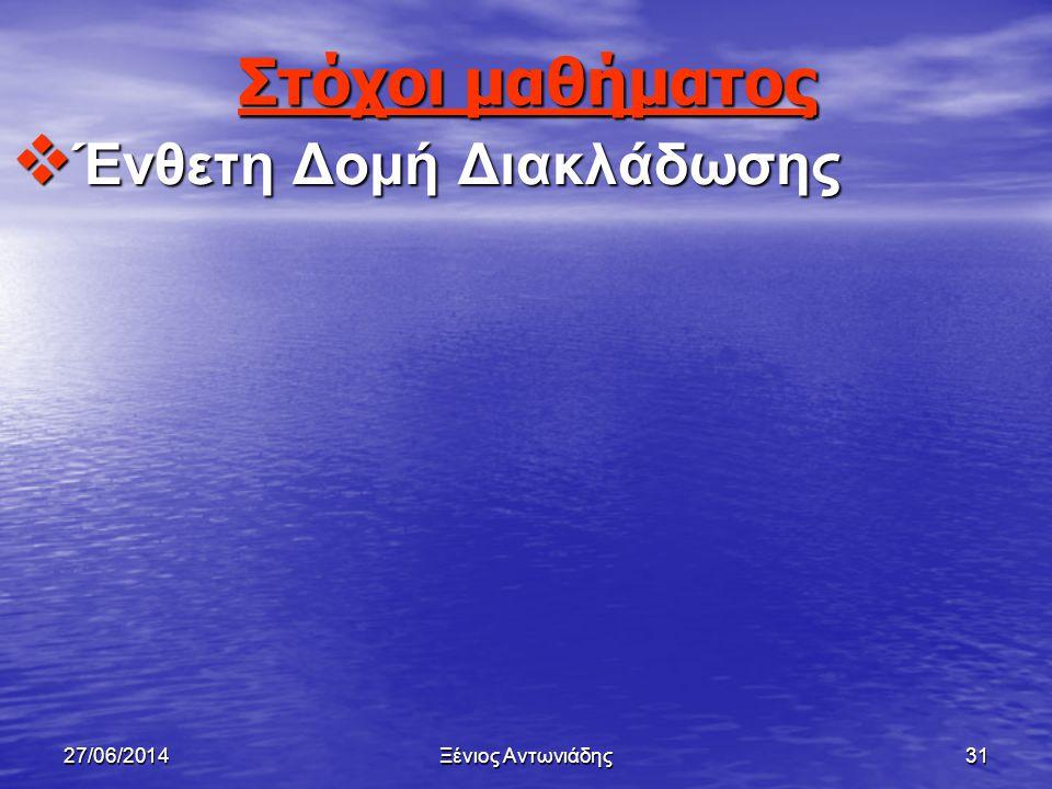 Ξένιος Αντωνιάδης3027/06/2014 Εισαγωγή στον Προγραμματισμό Αλγόριθμοι Μάθημα 4